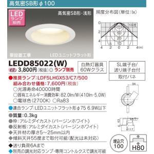 【送料最安値!】東芝LED照明 LEDユニットフラット形 LEDランプ別売り  高気密SB形 φ100  LEDダウンライト LEDD85022(W)|led-fukyuu-iinkai