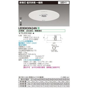 【送料最安値!】東芝ライテック LEDEM30624N φ200埋込 LED非常灯 led-fukyuu-iinkai