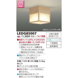 【送料最安値!】住宅用・東芝LED照明 LEDユニットフラット形 引掛シーリング対応 LEDランプ別売 LED小型シーリングライト 和風照明 LEDG85007 led-fukyuu-iinkai