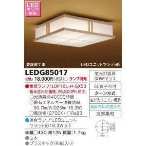 【送料最安値!】住宅用・東芝LED照明 LEDユニットフラット形  LEDランプ別売 LED小型シーリングライト 和風照明 LEDG85017|led-fukyuu-iinkai