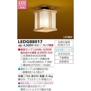 【送料最安値!】住宅用・東芝LED照明 LED電球形 丸形引掛シーリング対応 LEDランプ別売 LED小型シーリングライト 和風照明 LEDG88017 led-fukyuu-iinkai