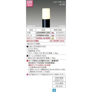 【送料最安値!】東芝LED照明 LED電球形 灯具部分 組み合わせ  LEDガーデンライト LEDG88913(K)|led-fukyuu-iinkai