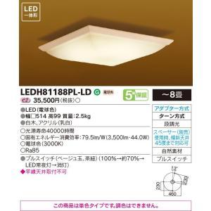 【送料最安値!】住宅用・東芝LED照明 LED一体形 ON/OFFタイプ(プルスイッチ付) 〜8 LEDシーリングライト 和風照明 LEDH81188PL-LD led-fukyuu-iinkai