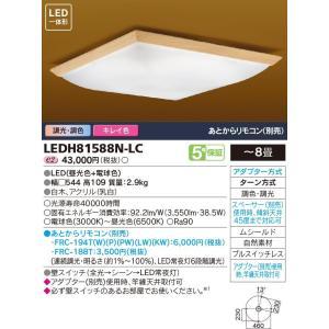 【送料最安値!】住宅用・東芝LED照明 LED一体形 キレイ色タイプ 〜8 LEDシーリングライト 和風照明 LEDH81588N-LC led-fukyuu-iinkai