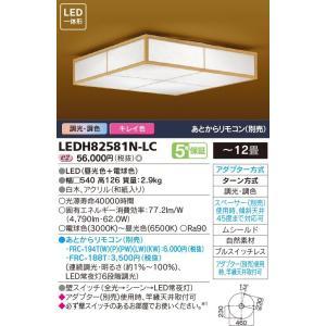 【送料最安値!】住宅用・東芝LED照明 LED一体形 キレイ色タイプ 〜12 LEDシーリングライト 和風照明 LEDH82581N-LC led-fukyuu-iinkai