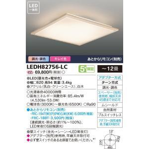 【送料最安値!】住宅用・東芝LED照明 LED一体形 キレイ色タイプ 〜12 LEDシーリングライト 和風照明 LEDH82756-LC led-fukyuu-iinkai
