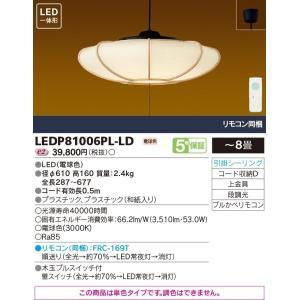【送料最安値!】住宅用・東芝LED照明 LED一体形 プルかべリモコン 単色・段調光タイプ 〜8畳 LEDペンダントライト 和風照明 LEDP81006PL-LD|led-fukyuu-iinkai