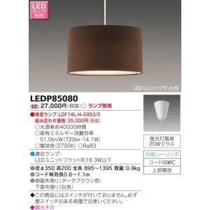 【送料最安値!】住宅用・東芝LED照明 LEDユニットフラット フランジタイプ ペンダントライト LEDP85080|led-fukyuu-iinkai