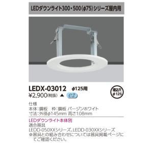 【送料最安値!】東芝LEDリニューアルプレート LEDX-03012 φ125→φ75用 led-fukyuu-iinkai