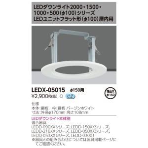 【送料最安値!】東芝LEDリニューアルプレート LEDX-05015 φ150→φ100用 led-fukyuu-iinkai
