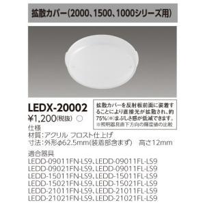 【送料最安値!】東芝LEDダウンライト用拡散カバー LEDX-20002 led-fukyuu-iinkai