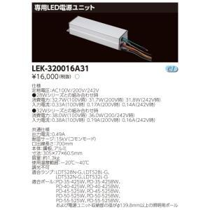 【送料最安値!】東芝LED水銀灯用電源ユニット LEK-320016A31|led-fukyuu-iinkai
