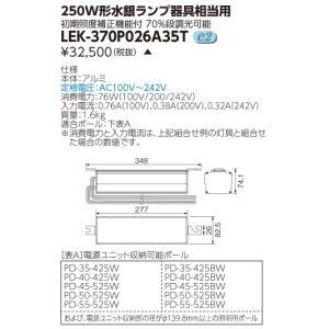 【送料最安値!】東芝LED電源ユニット LEK-370P026A35T 250W水銀ランプ器具相当用|led-fukyuu-iinkai