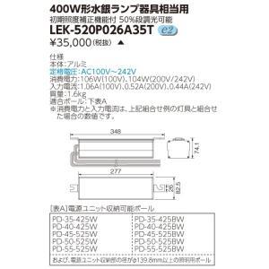 【送料最安値!】東芝LED電源ユニット LEK-520P026A35T 400W水銀ランプ器具相当用|led-fukyuu-iinkai