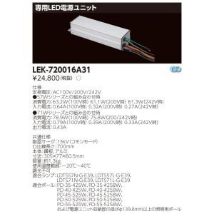 【送料最安値!】東芝LED水銀灯用電源ユニット LEK-720016A31|led-fukyuu-iinkai