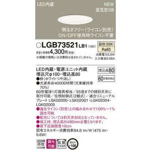 【送料最安値!】PanasonicLEDベースダウンライト LGB73521LB1 温白色 φ100 60形 拡散タイプ(マイルド配光) 調光タイプ(ライコン別売) LED一体型 led-fukyuu-iinkai