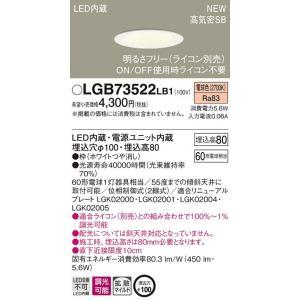 【送料最安値!】PanasonicLEDベースダウンライト LGB73522LB1 電球色 φ100 60形 拡散タイプ(マイルド配光) 調光タイプ(ライコン別売) LED一体型 led-fukyuu-iinkai