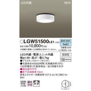 【送料最安値!】PanasonicLEDダウンシーリングライト LGW51500LE1 昼白色 防雨型 調光不可 100形|led-fukyuu-iinkai