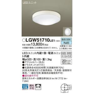 【送料最安値!】PanasonicLEDシーリングライト LGW51710LE1 昼白色 直付型 防湿型・防雨型|led-fukyuu-iinkai