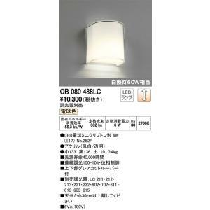 【送料最安値!】オーデリックODELIC LEDブラケットライト OB080488LC 電球色 調光|led-fukyuu-iinkai