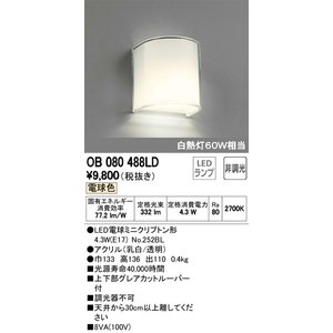 【送料最安値!】オーデリックODELIC LEDブラケットライト OB080488LD 電球色 非調光|led-fukyuu-iinkai