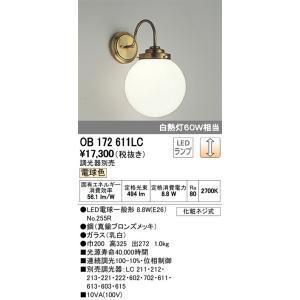 【送料最安値!】オーデリックODELIC LEDブラケットライト OB172611LC 電球色 調光|led-fukyuu-iinkai