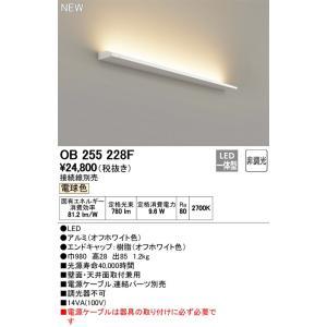 【送料最安値!】オーデリックODELIC LEDブラケットライト OB255228F 電球色 非調光|led-fukyuu-iinkai