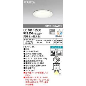 【送料最安値!】オーデリックODELIC LEDダウンライト OD361135BC 調光・調色 led-fukyuu-iinkai