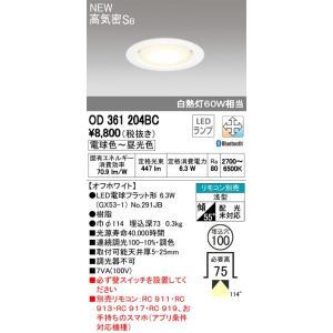 【送料最安値!】オーデリックODELIC LEDダウンライト OD361204BC 調光・調色 led-fukyuu-iinkai