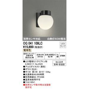 【送料最安値!】オーデリックODELIC エクステリア ポーチライト OG041109LC 電球色|led-fukyuu-iinkai