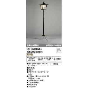 【送料最安値!】オーデリックODELIC エクステリア ガーデンライト OG043062LD 電球色|led-fukyuu-iinkai