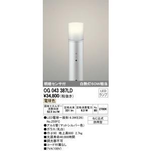 【送料最安値!】オーデリックODELIC エクステリア ガーデンライト OG043387LD 電球色 明暗センサー付|led-fukyuu-iinkai