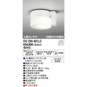 【送料最安値!】オーデリックODELIC エクステリア ポーチライト OG254401LC 電球色 人感センサー付|led-fukyuu-iinkai