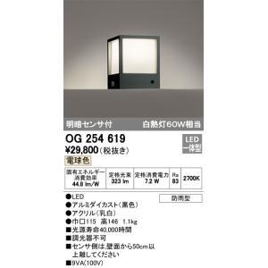 【送料最安値!】オーデリックODELIC エクステリア 門柱灯 OG254619 電球色 明暗センサー付|led-fukyuu-iinkai