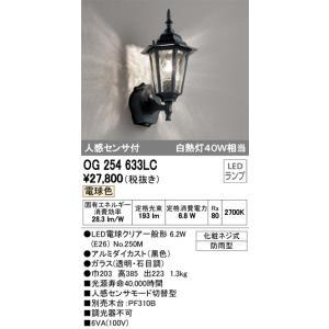 【送料最安値!】オーデリックODELIC エクステリア ポーチライト OG254633LC 電球色 人感センサー付|led-fukyuu-iinkai