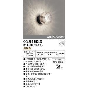 【送料最安値!】オーデリックODELIC エクステリア ポーチライト OG254693LD 電球色|led-fukyuu-iinkai