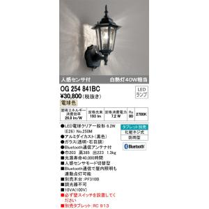 【送料最安値!】オーデリックODELIC エクステリア ポーチライト OG254841BC 電球色 人感センサー|led-fukyuu-iinkai