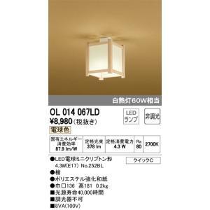 【送料最安値!】オーデリックODELIC LED和風照明 OL014067LD 電球色 非調光 led-fukyuu-iinkai