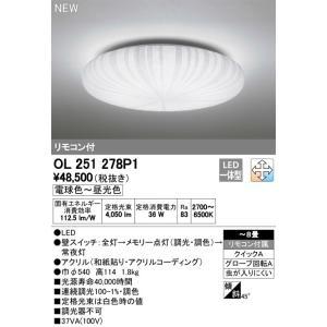 【送料最安値!】オーデリックODELIC LED和風照明 OL251278P1 調光・調色 led-fukyuu-iinkai