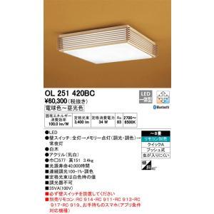 【送料最安値!】オーデリックODELIC LED和風照明 OL251420BC 調光・調色 led-fukyuu-iinkai