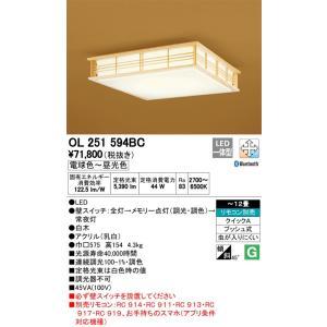 【送料最安値!】オーデリックODELIC LED和風照明 OL251594BC 調光・調色 led-fukyuu-iinkai
