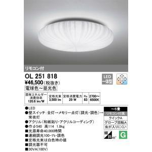 【送料最安値!】オーデリックODELIC LED和風照明 OL251818 調光・調色 led-fukyuu-iinkai