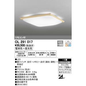 【送料最安値!】オーデリックODELIC LED和風照明 OL291017 調光・調色 led-fukyuu-iinkai