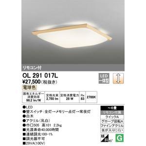 【送料最安値!】オーデリックODELIC LED和風照明 OL291017L 電球色 調光 led-fukyuu-iinkai