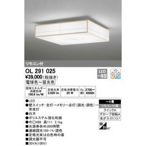 【送料最安値!】オーデリックODELIC LED和風照明 OL291025 調光・調色 led-fukyuu-iinkai