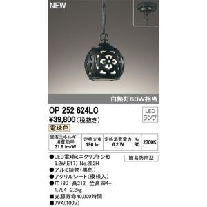 【送料最安値!】オーデリックODELIC エクステリア ポーチライト OP252624LC 電球色|led-fukyuu-iinkai