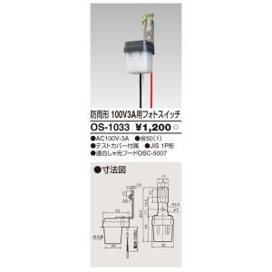 【送料最安値!】東芝 自動点滅器 OS-1033 バイメタル式|led-fukyuu-iinkai
