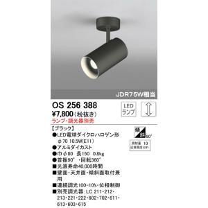 【送料最安値!】オーデリックODELIC スポットライト OS256388 ランプ別売り|led-fukyuu-iinkai