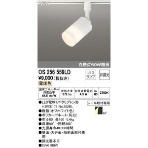 【送料最安値!】オーデリックODELIC スポットライト OS256559LD 電球色|led-fukyuu-iinkai