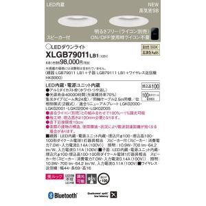 【送料最安値!】PanasonicLEDスピーカー付ダウンライト XLGB79011LB1 温白色 φ100 100形 集光タイプ 調光タイプ(ライコン別売)ワイヤレス送信機セット led-fukyuu-iinkai